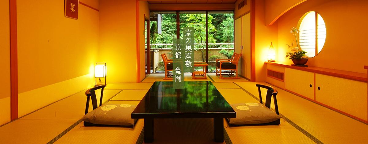 湯の花 温泉 京都