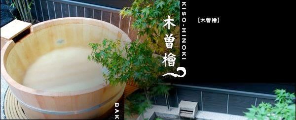 木曽檜風呂 写真
