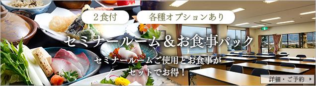 セミナールーム&お食事パック